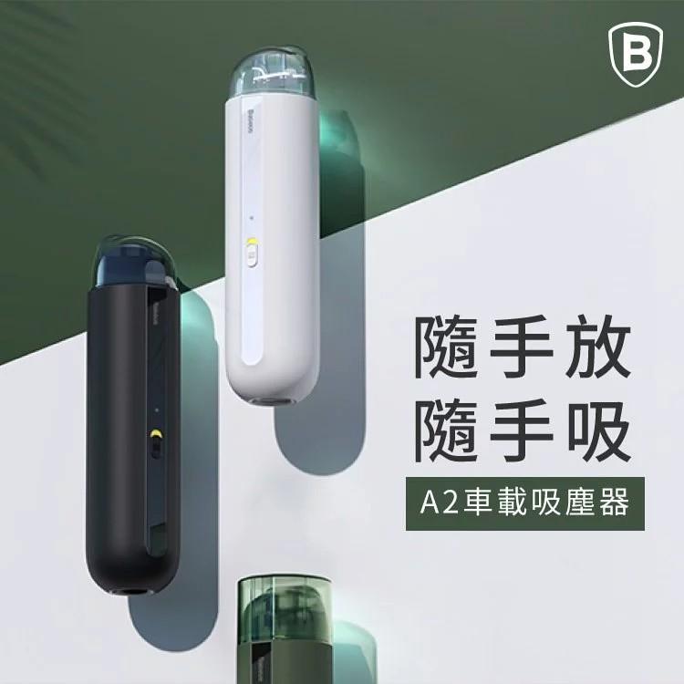 【倍思BASEUS】 A2 車載無線吸塵器