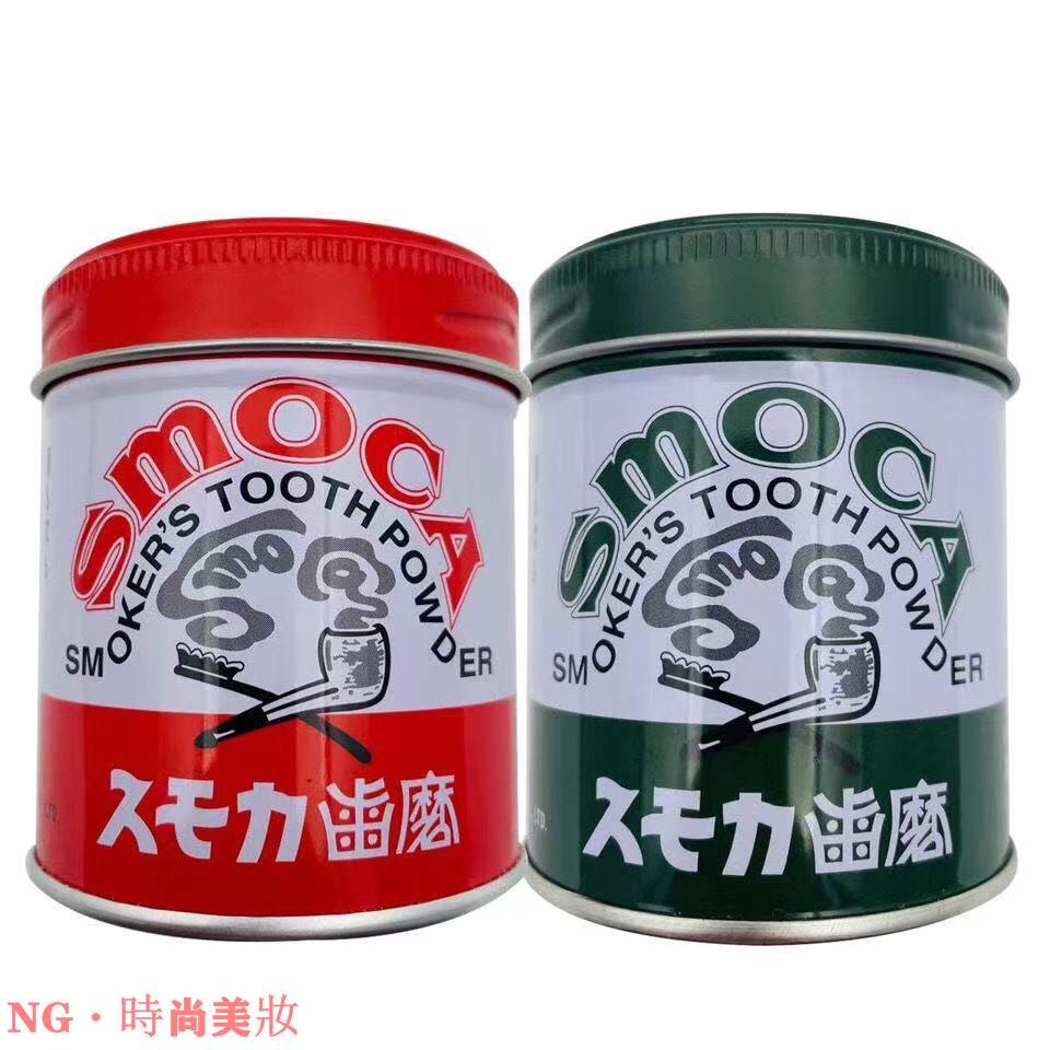 ❤優選現貨❤ 日本斯摩卡SMOCA牙膏粉 洗牙粉 美白牙齒神器 去煙漬茶漬美白洗牙粉155G