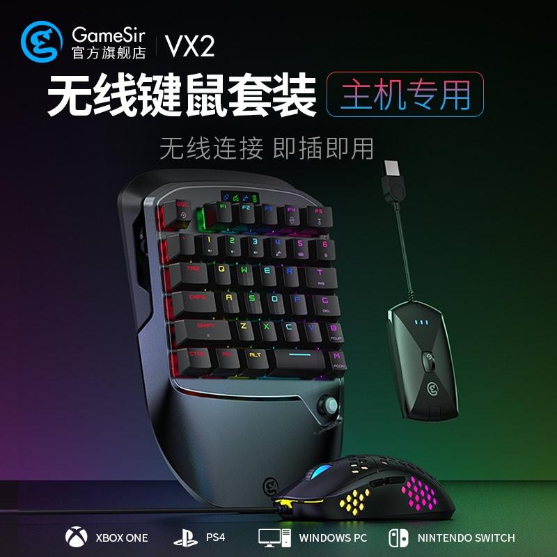 【現貨】蓋世小雞VX2鍵盤滑鼠套裝轉換器PS5主機PS4/xbox one/switch/電腦荒野大鏢客使命召喚只狼手柄