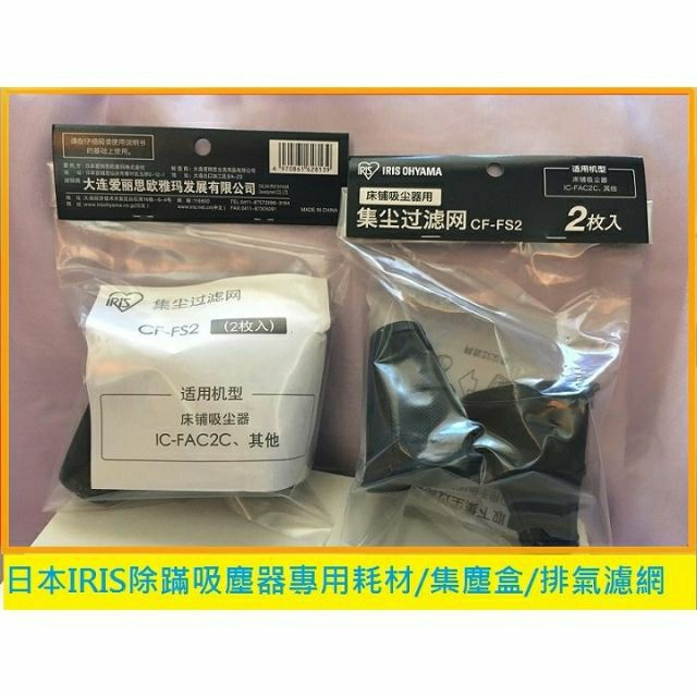 🏆優選IC-FAC3/原廠貨IRIS OHYAMA KIC-FAC2除蹣吸塵器排氣濾網CF-FH2/集塵袋CF-FS2