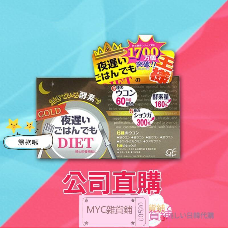 【限時優惠  衝量促銷】現貨 日本NIGHT DIET新谷酵素黃金加強版王樣限定夜遲夜間酵素30包一盒--可朵朵-朵