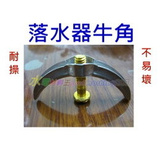 ☆水電材料王☆落水器牛角。落水器半月彎。和成阿爾卑斯ALPS馬桶單體水箱零件可用 新竹市