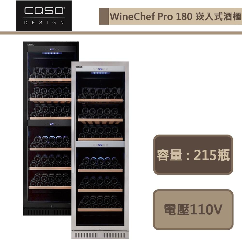 CASO-WineChef Pro 180-崁入式紅酒櫃-部分地區配送