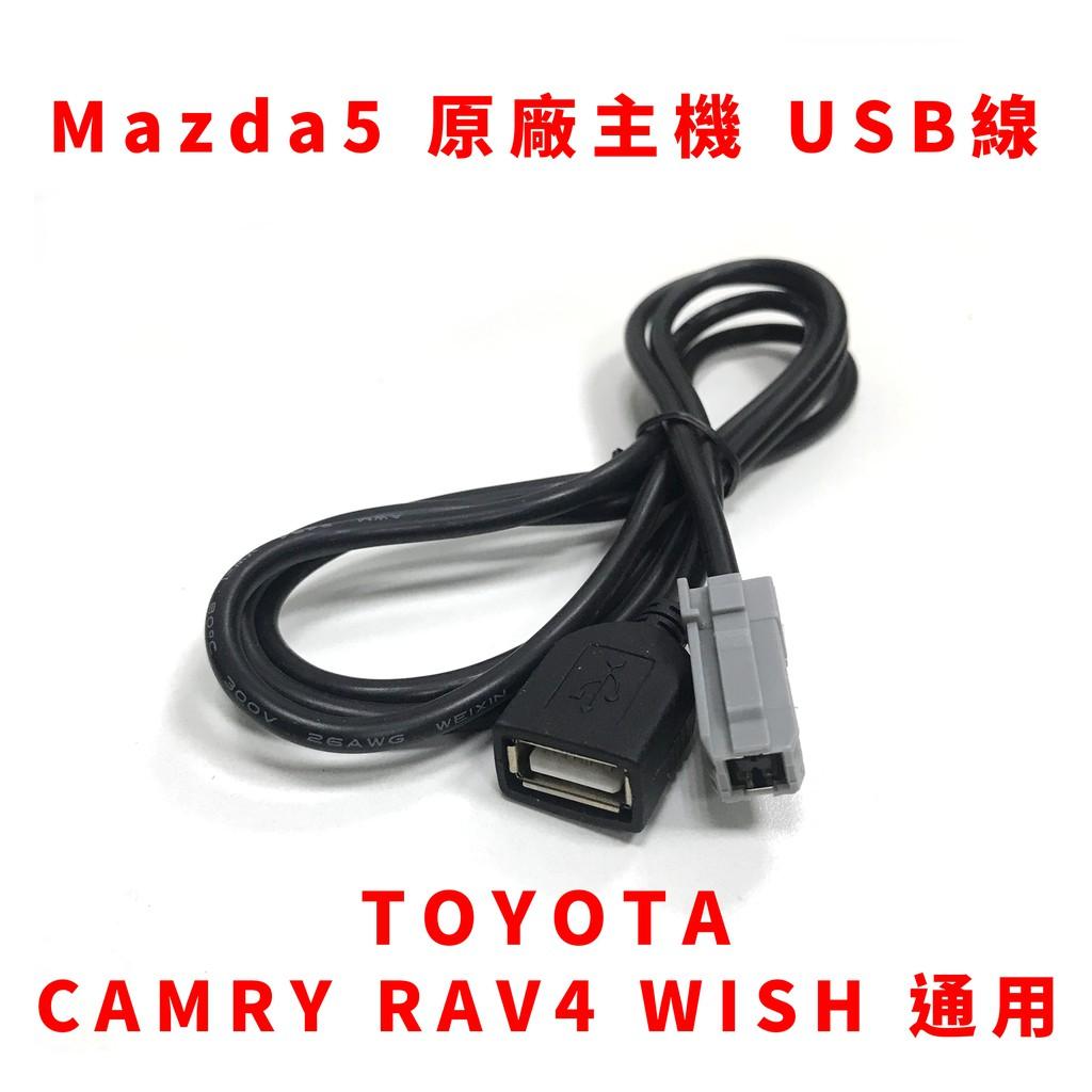 馬自達 mazda 馬5 原廠主機 USB線 TOYOTA 豐田 CAMRY RAV4 WISH 通用