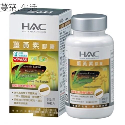 永信HAC-薑黃素膠囊(90粒/瓶)[190262]