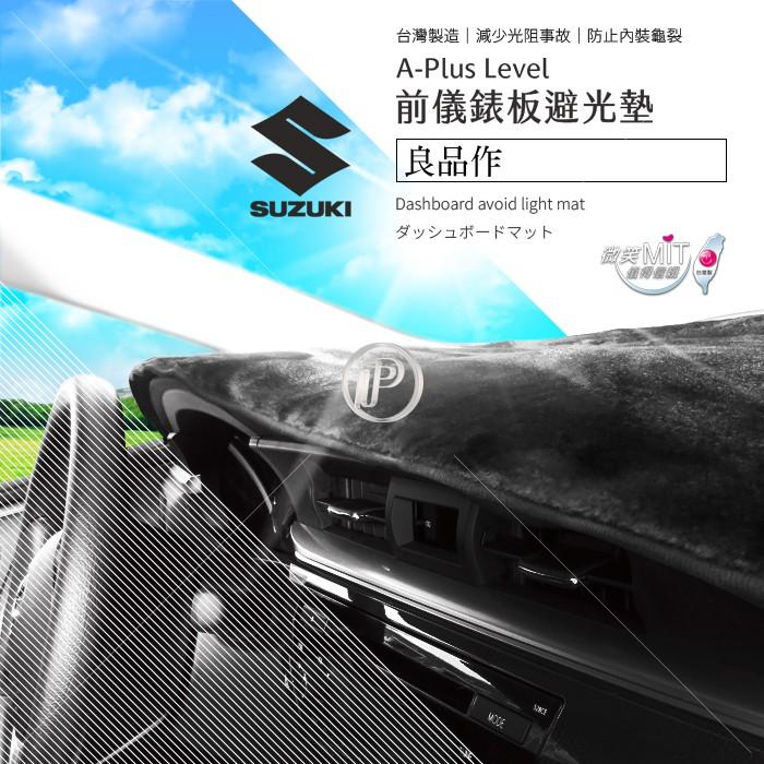 破盤王 台南 ㊣台灣製 A+級 儀表板 避光墊 遮陽毯 鈴木 LIANA JIMNY ALTO 好夥伴 SWIFT