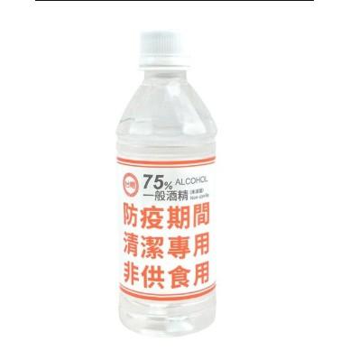 <現貨>台糖 75%一般酒精 防疫 清潔 酒精擦