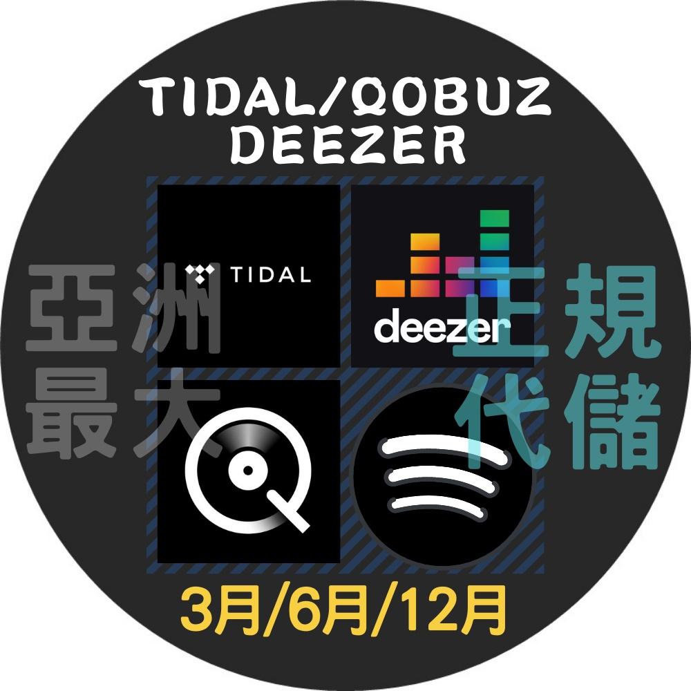 ❤ TIDAL ❤ Qobuz ❤ Deez  spotify ❤ 無損音樂 音樂帳號 代辦服務 續費服務