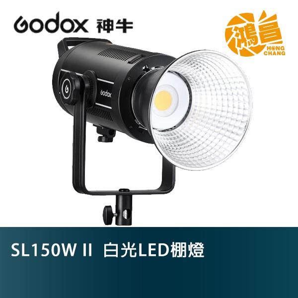 Godox 神牛 SL-150W II LED棚燈 白光 150W 二代 開年公司貨【鴻昌】