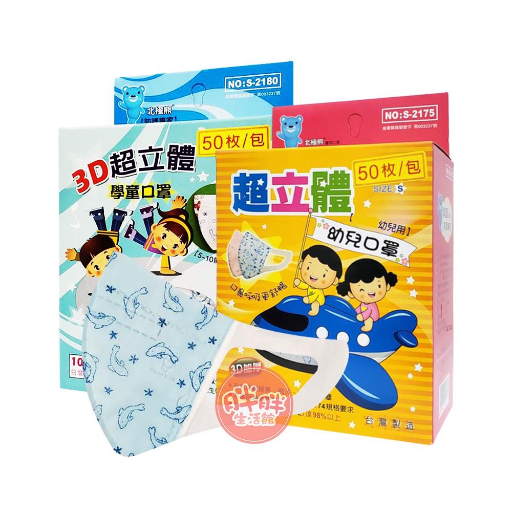 北極熊 3D 超立體 學童口罩 幼兒口罩 (50片/盒) 立體口罩 醫用口罩 醫療口罩 口罩 台灣製 【胖胖生活館】