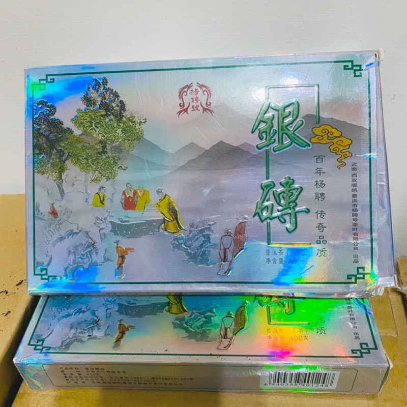 2008年 銀磚 楊聘號 普洱茶 生茶 400g[樂茶舖]