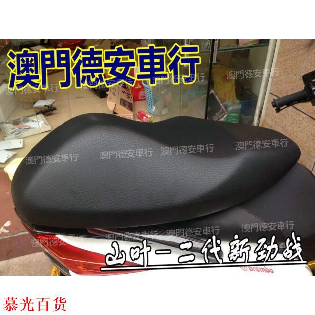 ◙♛臺灣山葉 山葉2代二代新勁戰 原裝原廠座墊坐墊 坐包座包 Yamaha/慕光汽配