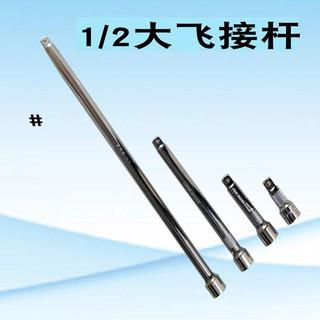 ₪℗加長接桿 大飛套筒頭連接延長桿 大快速扳手 扭力扳手1/ 2寸12.5mm