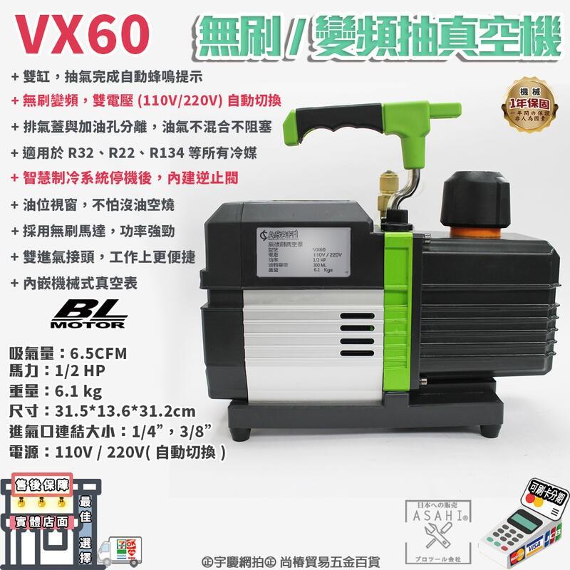 刷卡分期 日本ASAHI|VX60|自動切換雙電壓 內建逆止閥 無刷/變頻馬達 1/2HP 真空幫浦/真空馬達/真空泵浦