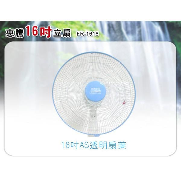 ❂✶A-Q小家電 惠騰16吋立扇 二台運費選擇中華郵政 電扇 電風扇 涼扇 風扇 台灣製造微笑標章 FR-1616