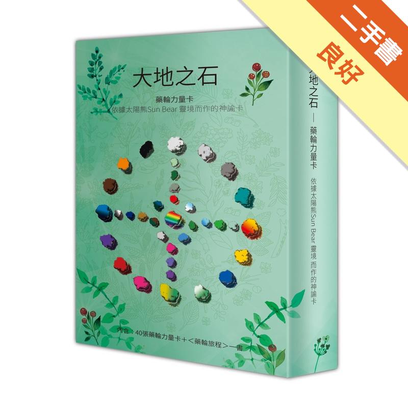 大地之石~藥輪力量卡:依據太陽熊Sun Bear靈境而作的神諭卡[二手書_良好]11311549949