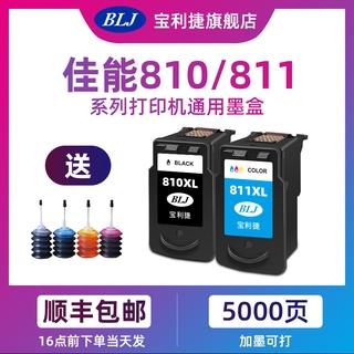 Canon PG 810 CL 811 PG810 XL CL811 XL副廠相容墨水匣適用於MX328 MX338
