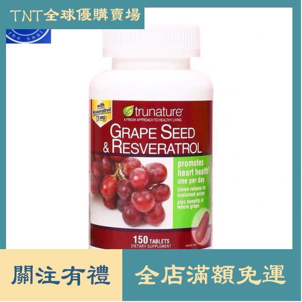 美國原裝Trunature葡萄籽精華白藜蘆醇庇護美白維生素150粒