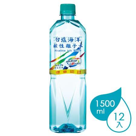 限北北基 三箱免運 ~ 只配送一樓 ~【台鹽】海洋鹼性離子水 1500ml (12入)