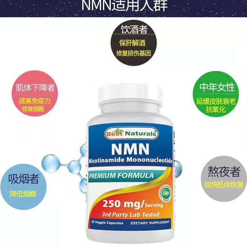 美國直郵β煙酰胺單核苷酸NAD+補充劑 NMN9000 30粒 Best Naturals NMN基因年輕態