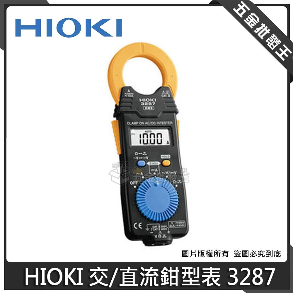 五金批發王【免運】HIOKI 交/直流鉗型表 3287 多功能鉤錶 卡片型電流勾表 DC0~100A