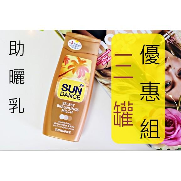 👍《3罐特價區》SUN Dance海洋魔力SPF0助曬乳 類似香蕉船Banana Boat 助曬油 衝浪 助曬劑