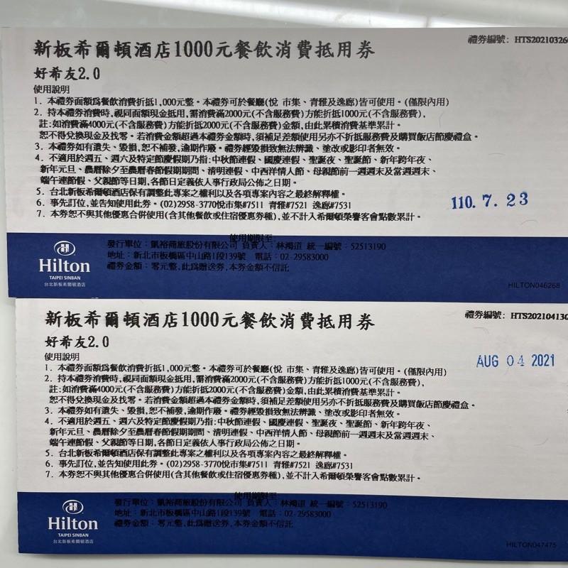 悅市集餐券/青雅中餐廳/逸廊/Hilton Sinban 新板希爾頓 1000元 餐飲消費抵用券