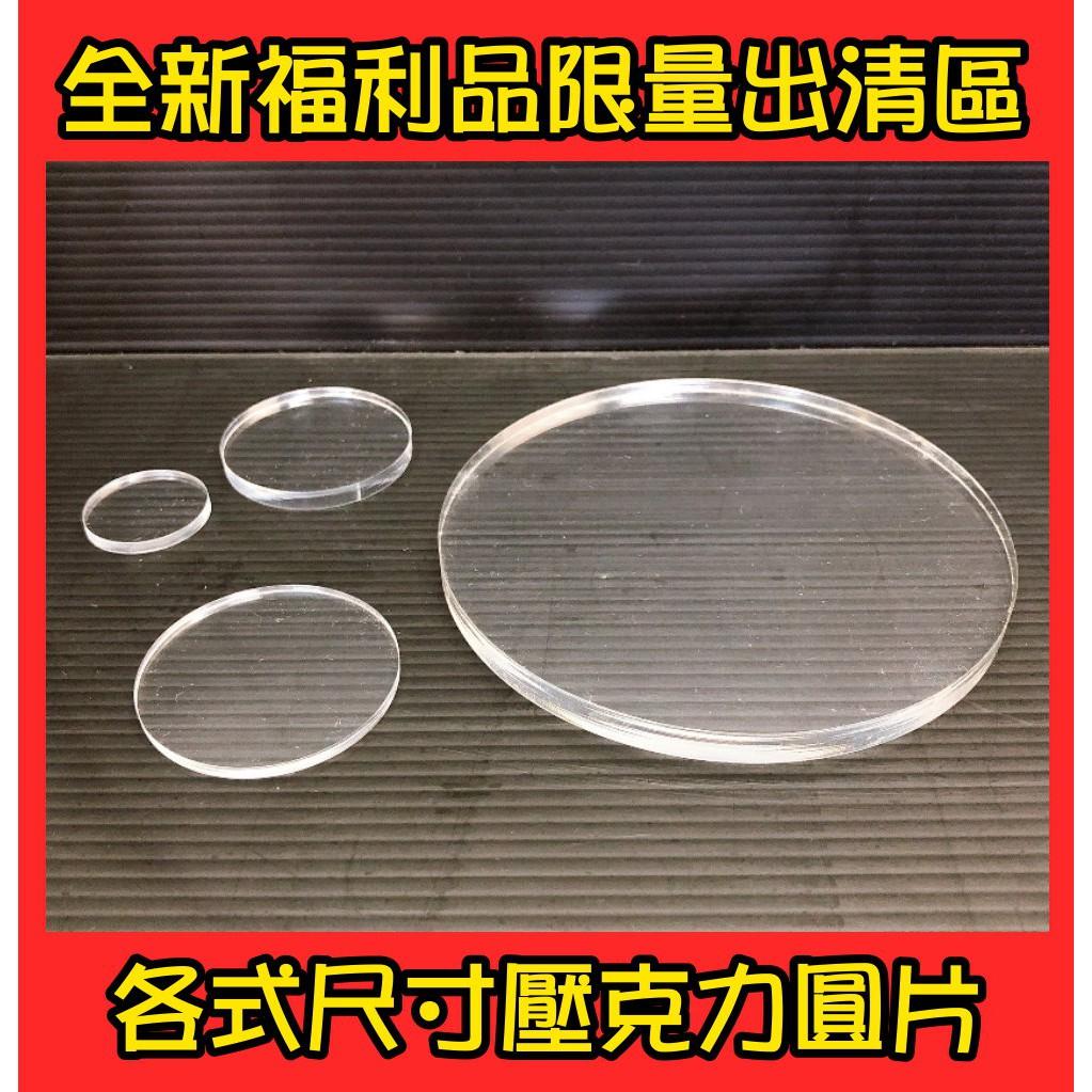 撿積木】福利品現貨全新透明 壓克力圓片3mm 5mm 7mm 壓克力板 DIY材料 手工藝 模型 墊片 黏土 底座
