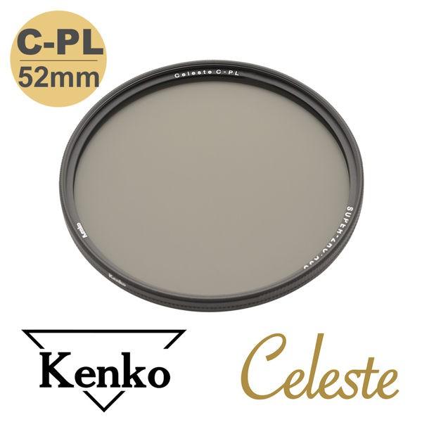 Kenko Celeste C-PL 52mm 時尚簡約頂級偏光鏡