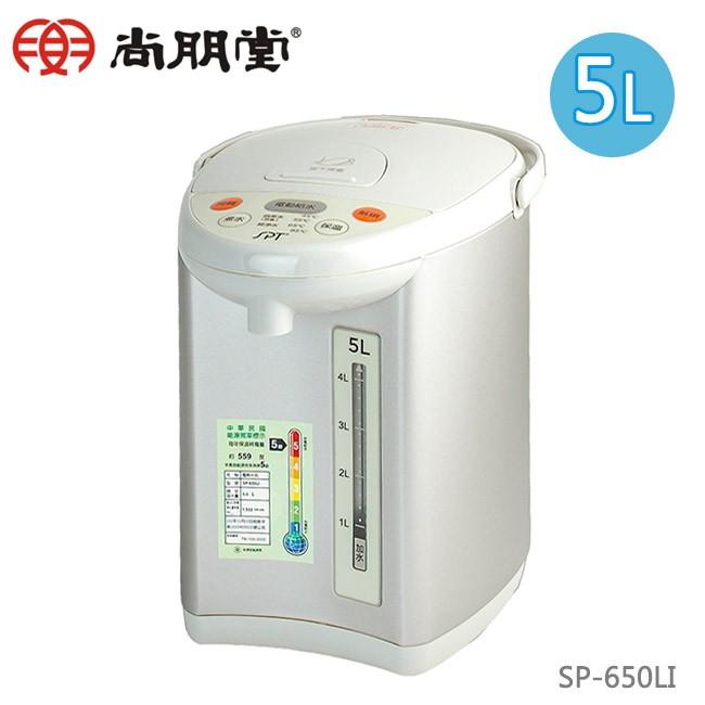 【尚朋堂】5L電熱水瓶 SP-650LI (5級能效)