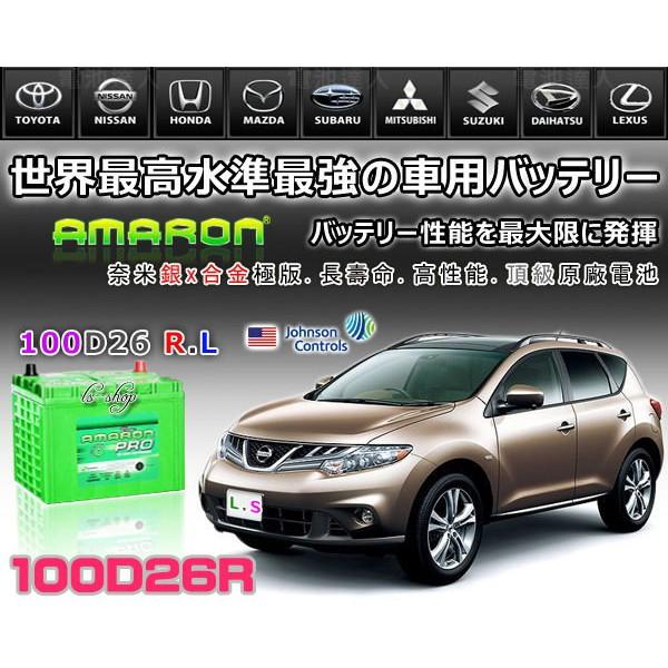 【電池達人】愛馬龍 汽車電池 凌志 LEXUS IS250 IS300 三菱 PAJERO GALANT 100D26R