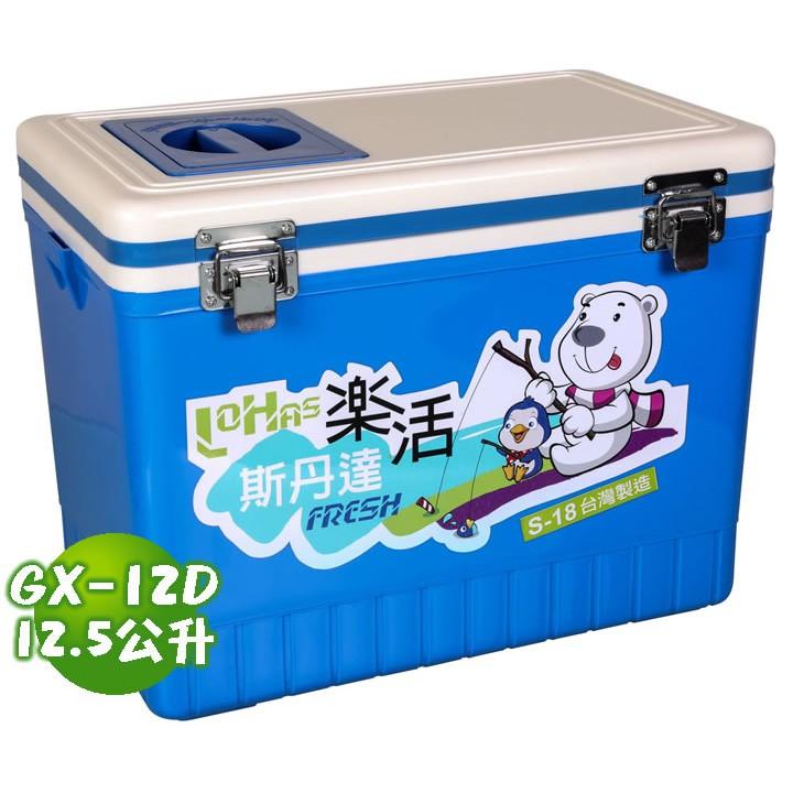 [奇寧寶XP館] 400027-18 魚香 菁品 多用途 戶外 行動 休閒 釣魚 冰箱 冰桶 GX-12D 12.5公升