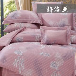 80支尊榮級天絲TENCEL 兩用被床包組/ 床罩組(詩洛亞)100%萊塞爾纖維 #雙人 加大 特大💎 [戀兒寢具] 新北市
