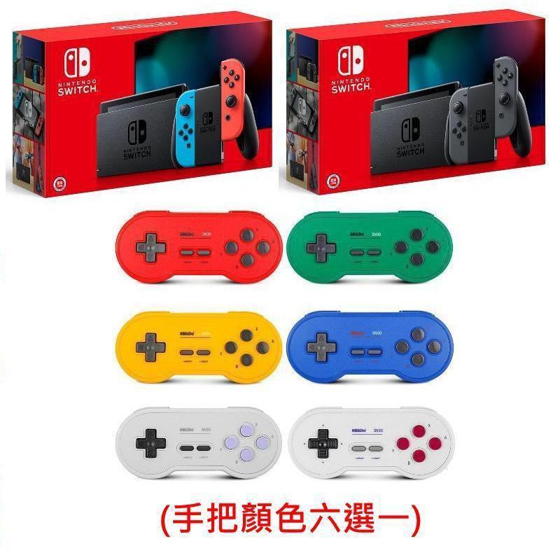任天堂  Switch主機 續航版 附第二組手把控制器 八位堂 8Bitdo SN30 顏色6選1【魔力電玩】