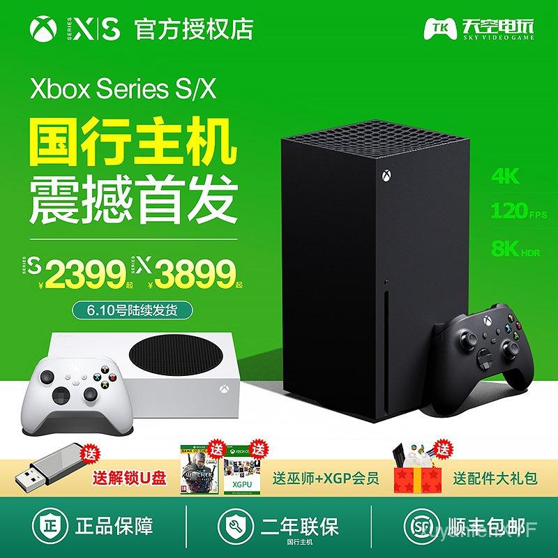 【現貨 速發】微軟Xbox Series S/X 國行主機 XSS XSX ONE S 次時代4K遊戲主機 0O92