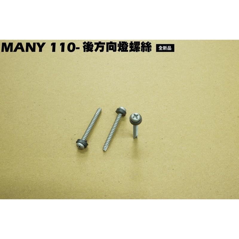 MANY 110-後方向燈螺絲【正原廠零件、SE22BA、SE22BC、SE22BK、光陽SE22BG】