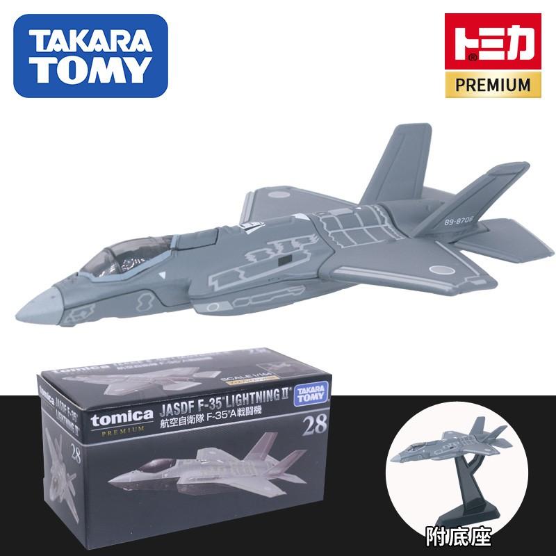 ⊙☍✟日本TOMICA多美卡仿真模型 黑盒Premium 28航空自衛隊F-35A戰斗機