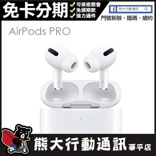 [台灣公司貨] Apple AirPods PRO 無線藍牙耳機 台南現貨《熊大行動通訊》