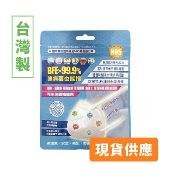 台灣製現貨秒發 精碳N95醫用口罩-合法藥商-(現貨)可以噴酒精水洗 重複使用10次 超透氣 合法藥師駐店