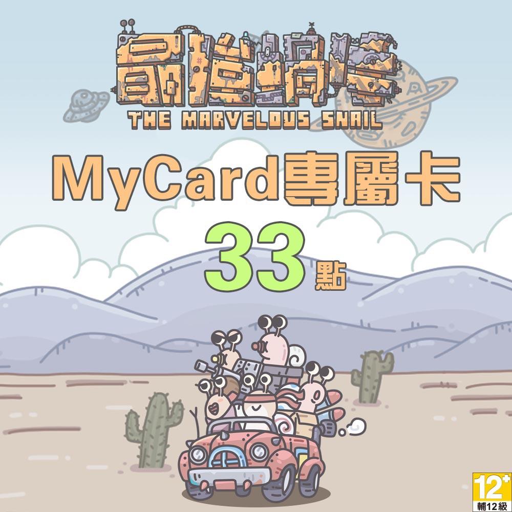 MyCard最強蝸牛專屬卡33點【經銷授權 APP自動發送序號】
