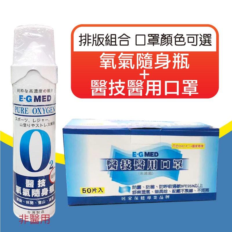 氧氣隨身瓶 醫技醫用口罩 醫技口罩 醫療成人口罩 雙鋼印 氧氣瓶 登山氧氣罐 台灣製 MQ安心購物