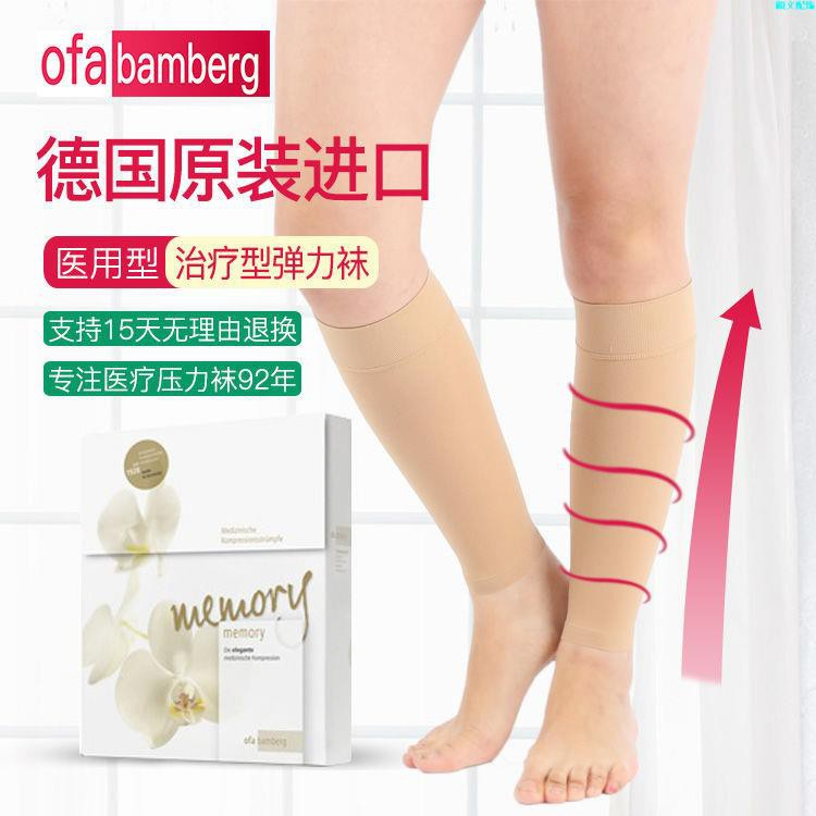 推薦-德國ofa 治療靜脈曲張血栓腫男女醫用彈力襪護小腿二級壓力醫療型