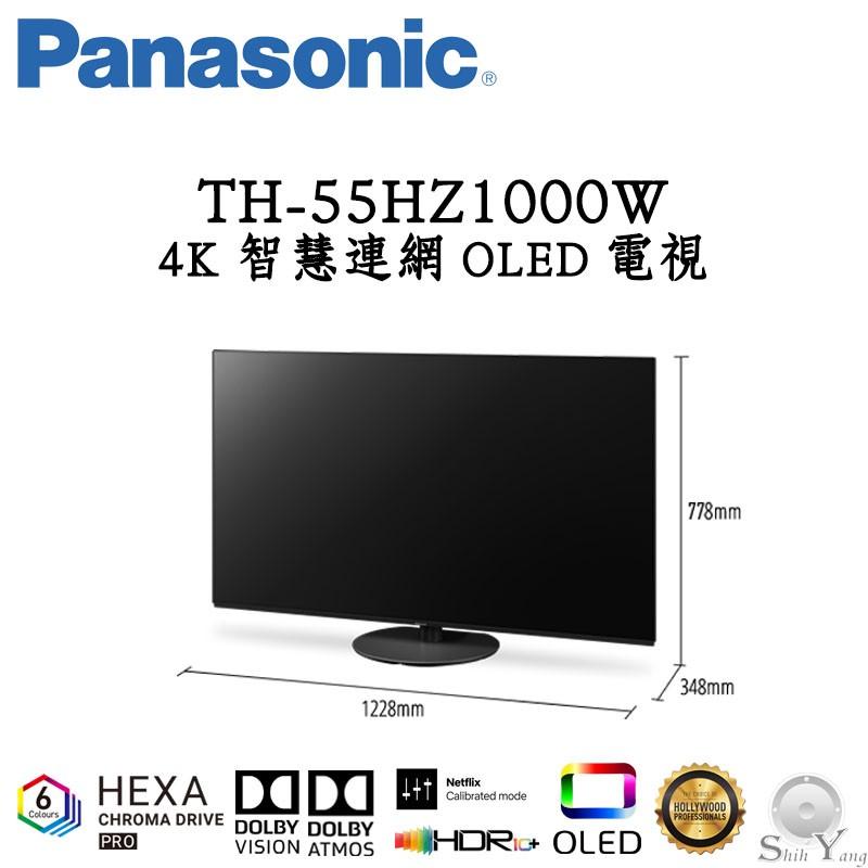 Panasonic 國際牌 TH-55HZ1000W OLED電視 4K HDR 55吋 智慧連網 公司貨 保固三年
