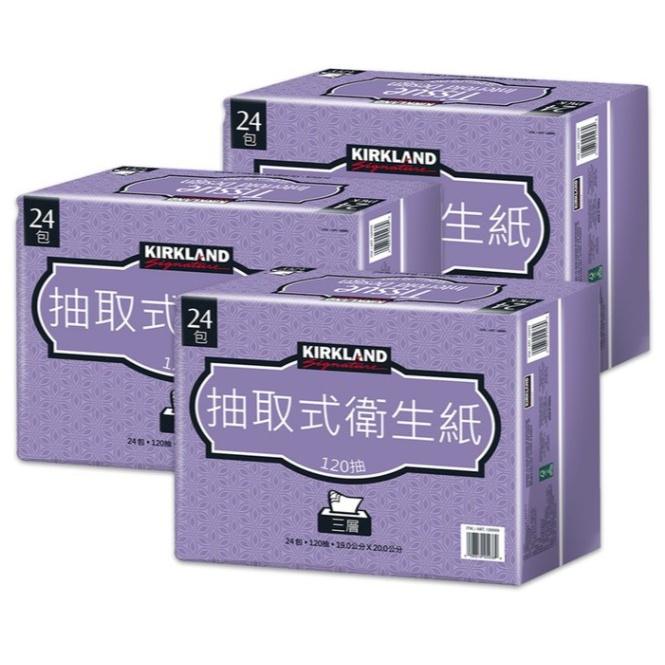 【現貨不用等】可刷卡 科克蘭三層抽取衛生紙 costco衛生紙 120抽 X 72包 科克蘭衛生紙 好市多三層衛生紙
