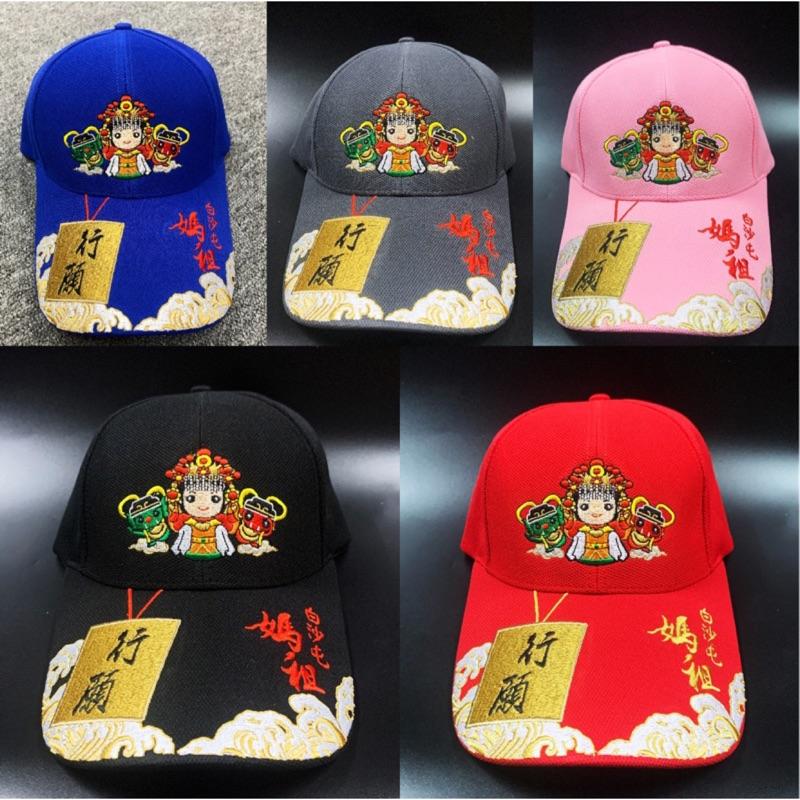 [迓神季文創]白沙屯媽祖刺繡透氣布帽
