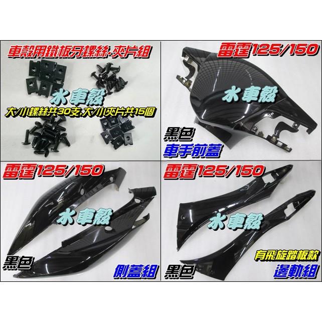 【水車殼】光陽 雷霆125 雷霆150 黑色 車手前蓋 + 側蓋組 + 邊軌組 + 車殼螺絲包 舊款 雷霆 Racing