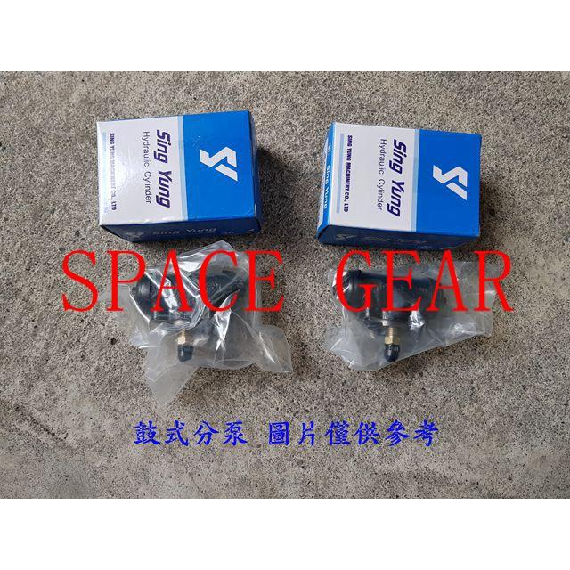 SPACE GEAR 2.4 97- 後煞車分泵(一組2顆裝).剎車分泵.煞車分邦.剎車分邦 SING YUNG