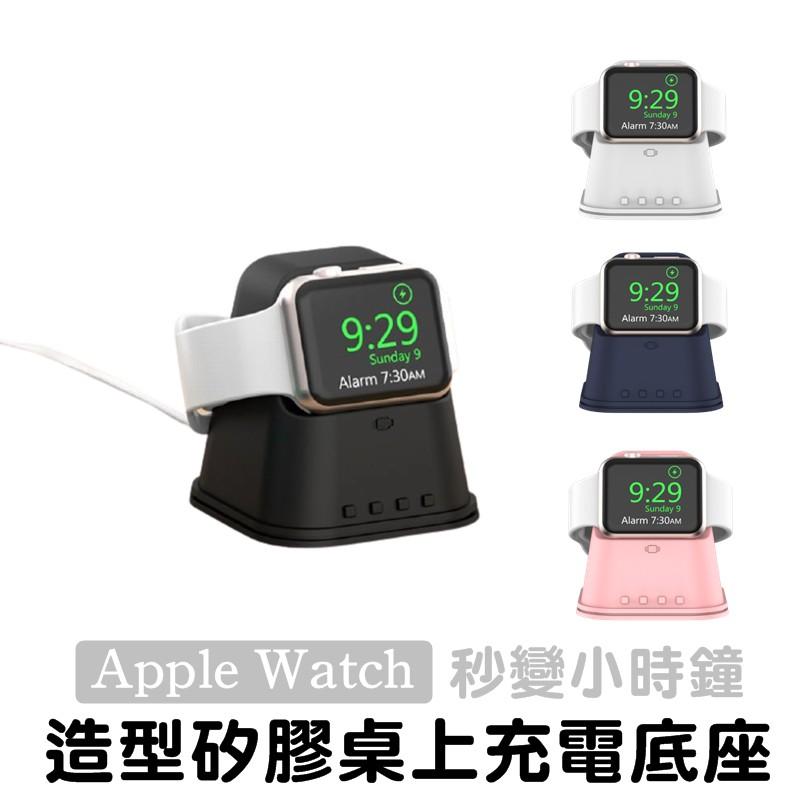 Apple Watch S4/S5/S6/SE 鬧鐘型 充電 支架 底座 充電座 充電線 收納 充電用底座 矽膠 防滑