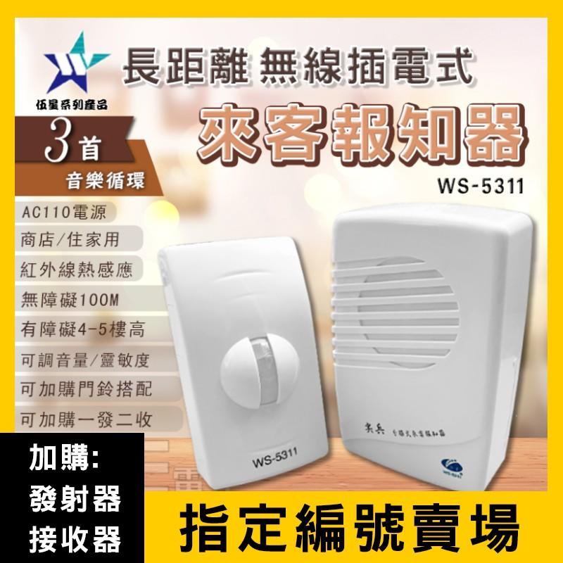 [百威電子] 加購區 指定編號 WS-5311 發射器 (感應器) 接收器 (喇叭) 伍星 長距離 分離式 來客報知器