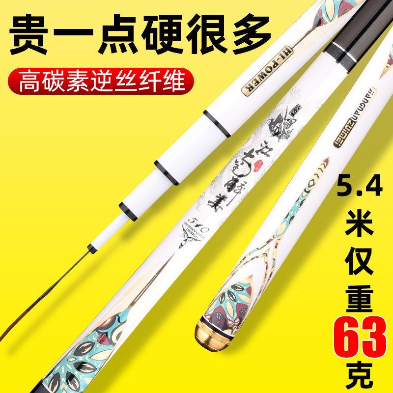 日本進口碳素魚竿手竿超輕超硬5H28調19台釣桿鯽鯉魚竿釣魚竿 可甩竿 海邊 露營 迷你釣竿 釣魚 釣線 釣蝦